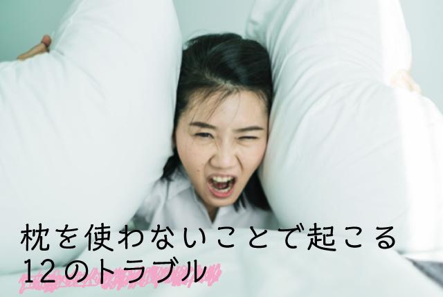 枕を使わないことで起こる 12のトラブル