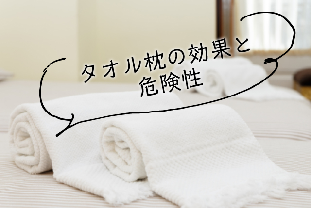 枕を使わずに、バスタオルで自作