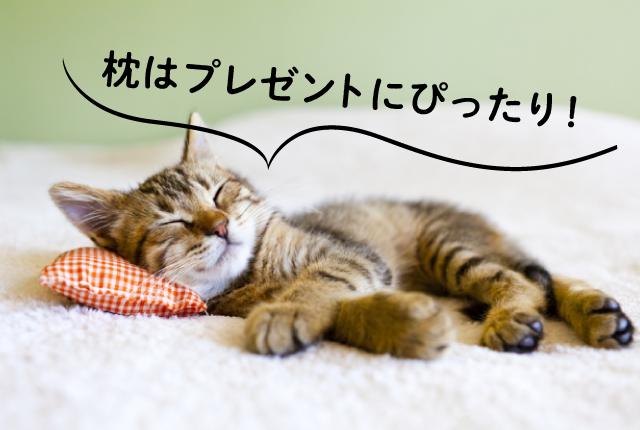 枕をプレゼントするってどうなの?