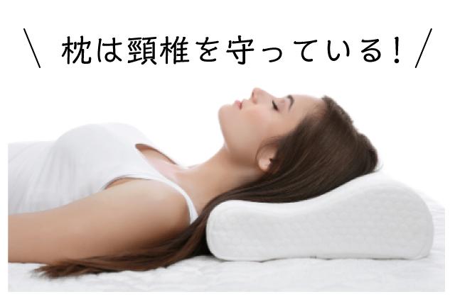 そもそもどうして枕が必要なの?