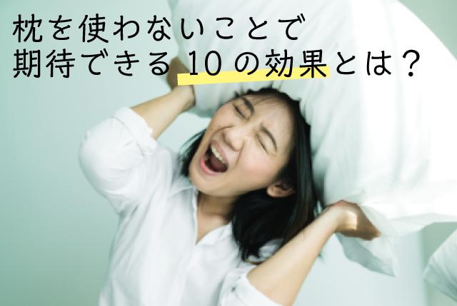 枕を使わないことで 期待できる10の効果とは?