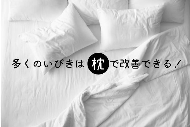 枕で本当にいびきが防止できるの?