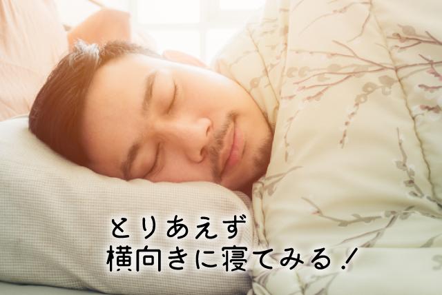 今すぐいびきを防止する方法は?