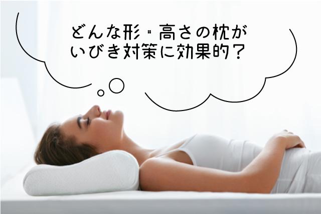 いびき対策専用の枕が人気を集めています