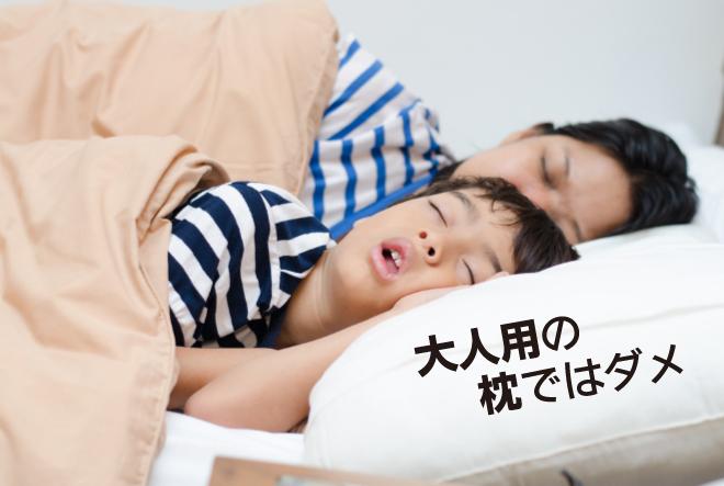 大人用の枕ではダメ