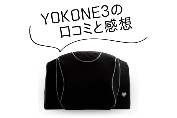 横寝専用枕ヨコネ3(YOKONE3)の口コミ