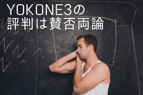 ヨコネ3(YOKONE3)の口コミでの評判